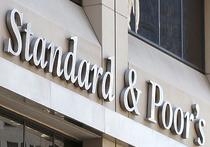 Standard&Poor's вновь подтвердило кредитный рейтинг