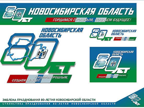 Утверждена эмблема празднования 80-летия Новосибирской области