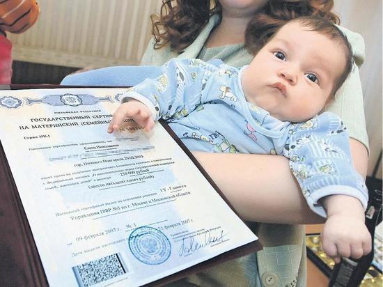 В Новосибирске соотечественникам-переселенцам отказывают в маткапитале