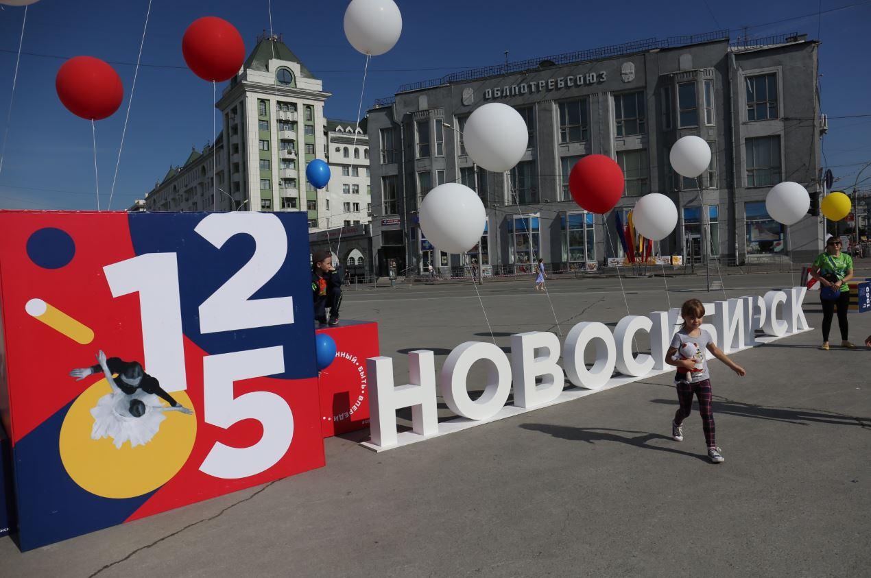 Сталин, с днем города картинки поздравления новосибирск